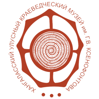 «Хангаласский улусный краеведческий музей»